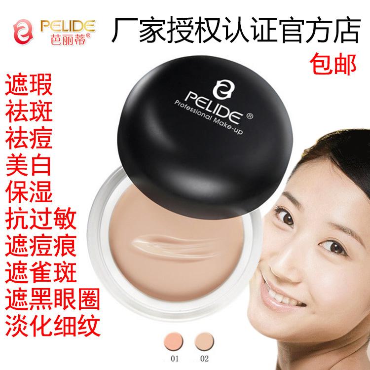 【天天特价】韩国芭丽蒂完美无痕遮瑕膏遮痘痕雀斑黑眼圈控油保湿