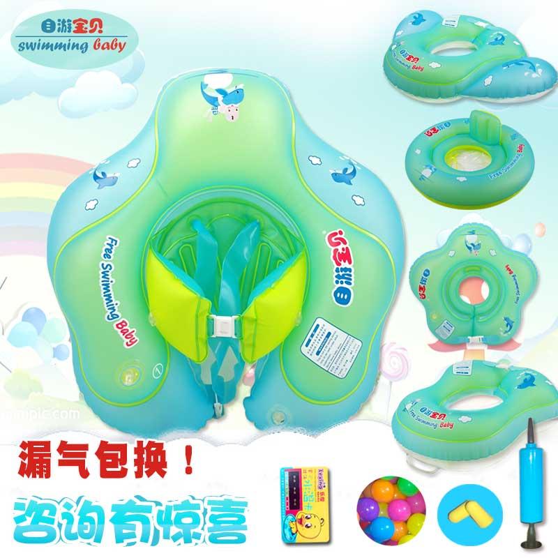 自由宝贝婴儿游泳圈脖圈趴趴圈腋下圈自游宝宝坐圈1-3岁0-12个月40.00元包邮