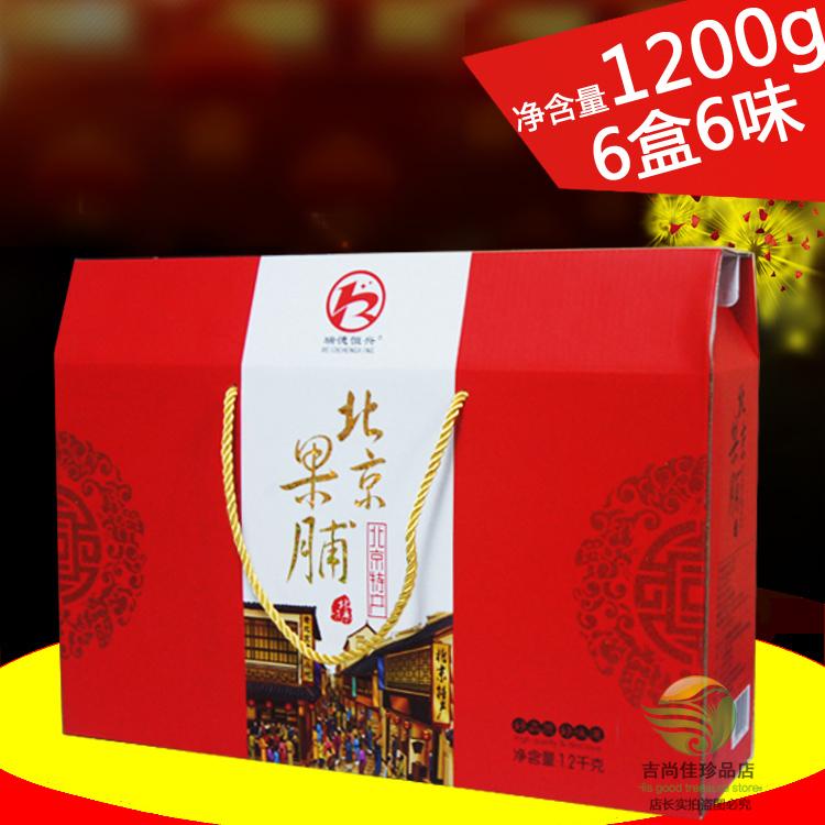 北京特产小吃果脯大礼包桃脯枣脯杏脯苹果山楂什锦1200g礼盒