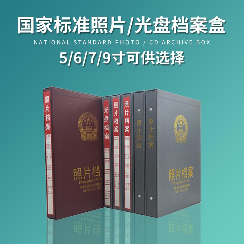 1册包邮行业标准照片档案盒光盘档案册5寸6寸7寸单位工程相册定制