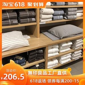 领20元券购买无印良品水洗棉床上四件套全棉被套
