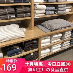 无印良品水洗棉床上用品四件套4全棉学生宿舍三件套3纯棉床单被套
