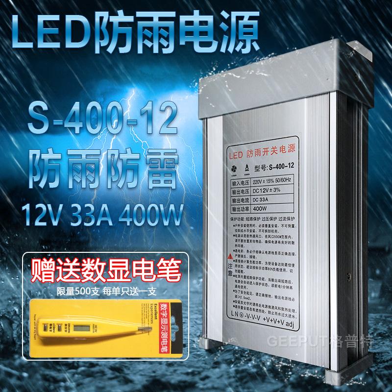 Новый 12V 33A 400W противо-дождевой переключатель источник питания LED свет слово реклама новобранец карты лайтбокс источник питания трансформатор
