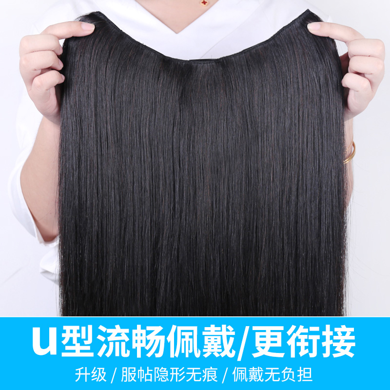 U-type genuine hair piece wig piece long hair net red seamless hair received by oneself full genuine hair connector hair