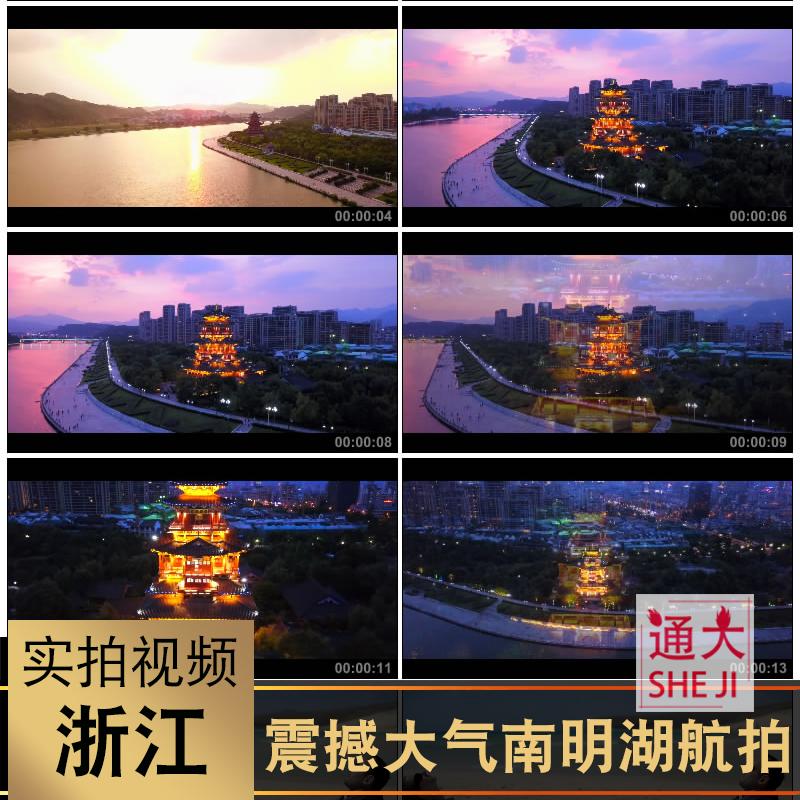 震撼大气浙江丽水南明湖古城风景傍晚夜景宣传片航拍超清视频素材