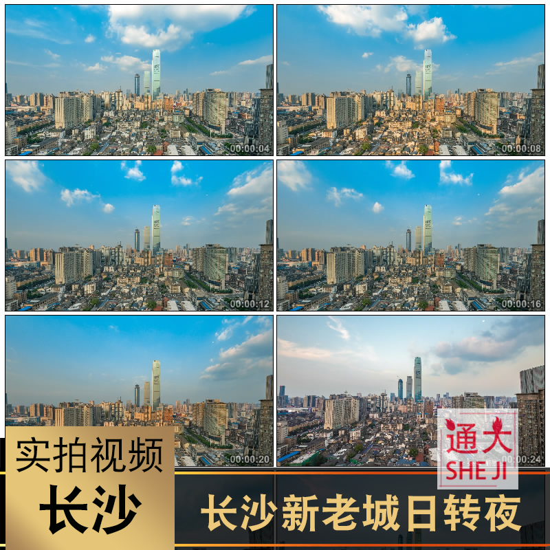 Changsha new and old city day night delay photography 4K city scenery film photography short lens publicity video material