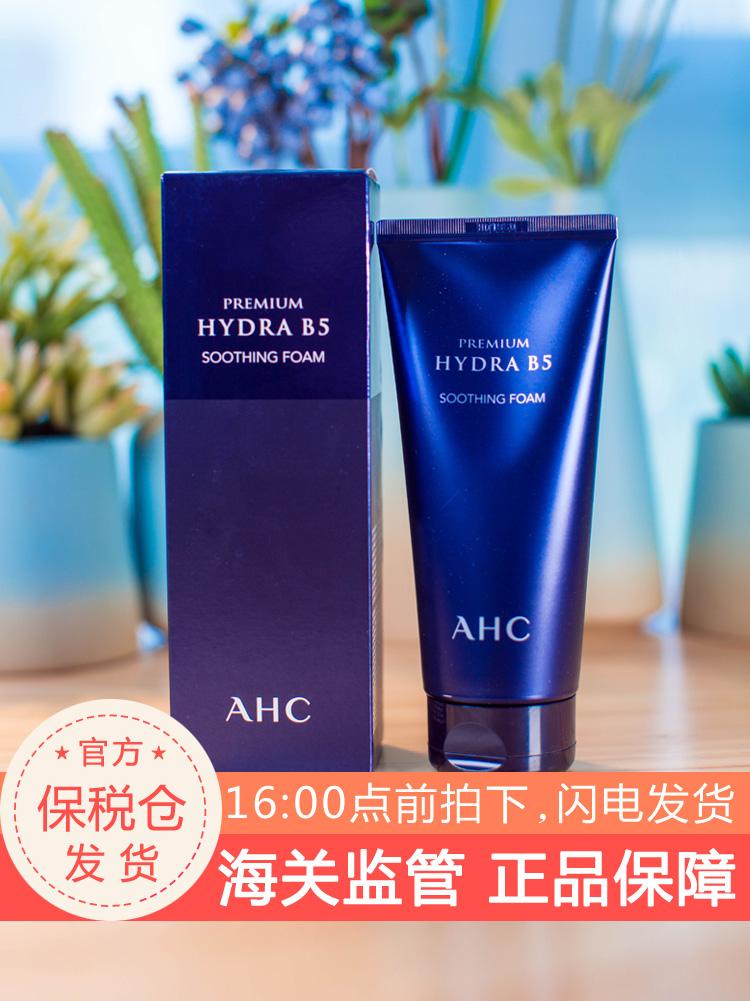 韩国AHC洗面奶新版 B5玻尿酸洁面乳深层清洁毛孔保湿滋润控油清爽