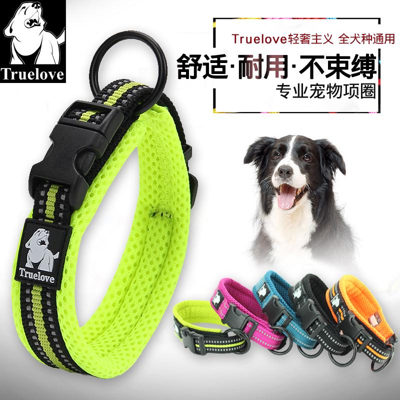 Truelove狗狗项圈大狗脖圈小型犬防勒颈圈大型犬中型金毛宠物用品图片