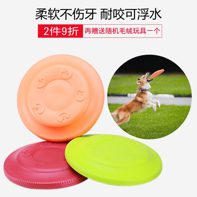 狗狗玩具飞盘飞碟狗专用训狗边牧用品宠物玩具耐咬金毛宠物飞盘图片