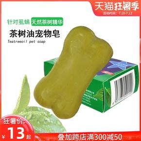 魔金茶树油宠物皂100g/除虱驱螨/狗狗药浴沐浴露替代品除臭用品