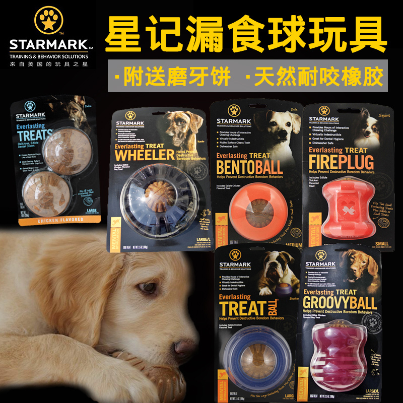 Dog Toys Star Book Molars Bite Resistant Puppy Pet Toys Golden Teddy Dog Toys Leak Ball Supplies