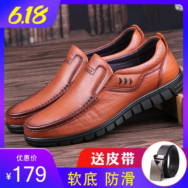 お父さんの靴の30男の人の40は50歳の中年の柔らかい底の春の老人の本革の皮靴の中で老人の男の靴をレジャーします