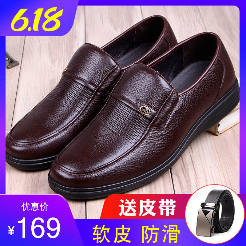 お父さんの靴の40男の人の50がレジャーします60歳の春の中年の男の靴の本革の老人の柔らかい底の靴