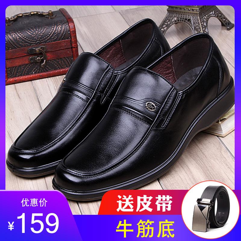 父の靴の男の40レジャーの50春の60歳の空気を通す本革の男性靴の牛筋の底の中年の人の中高年の靴