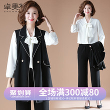 Mother's Autumn Outerwear New Three-piece Fashion Mid-aged Women's Spring and Autumn Outerwear Majiakuo Outerwear
