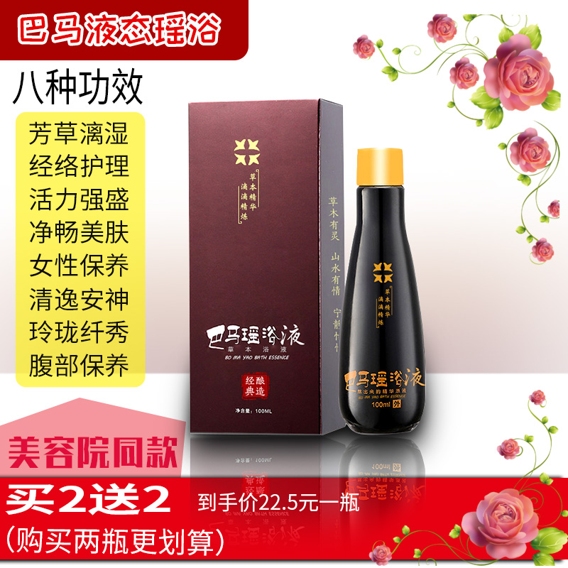 Yao bath medicine bag Bama Yao bath liquid dispels cold and dampness mens and womens health and beauty salon body conditioning, health and maternity maintenance