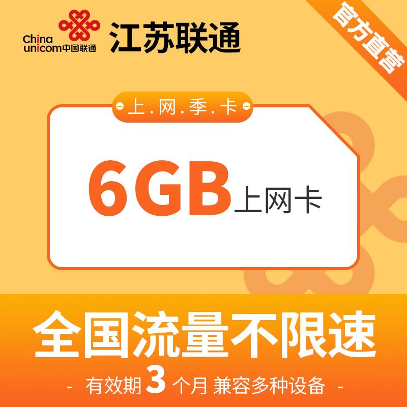江苏联通手机上网卡4g纯流量卡无线资费卡6G季卡全国通用无线