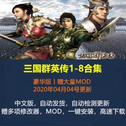 三国群英传7  8/6/5/4/3/2/1送修改 大量MOD修改版PC电脑单机游戏
