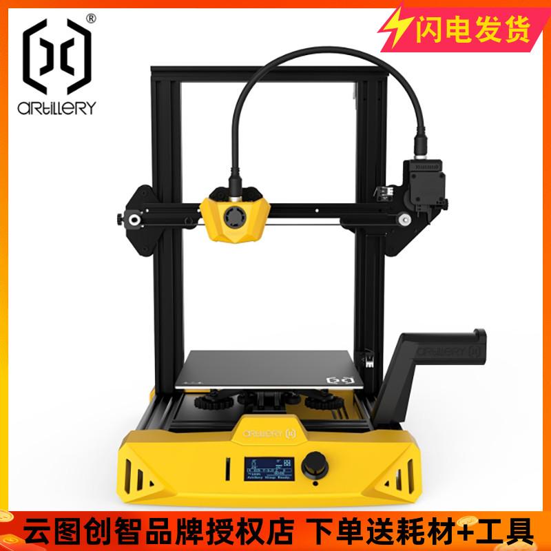 云图创智Artillery Hornet大黄蜂printer家用3D打印