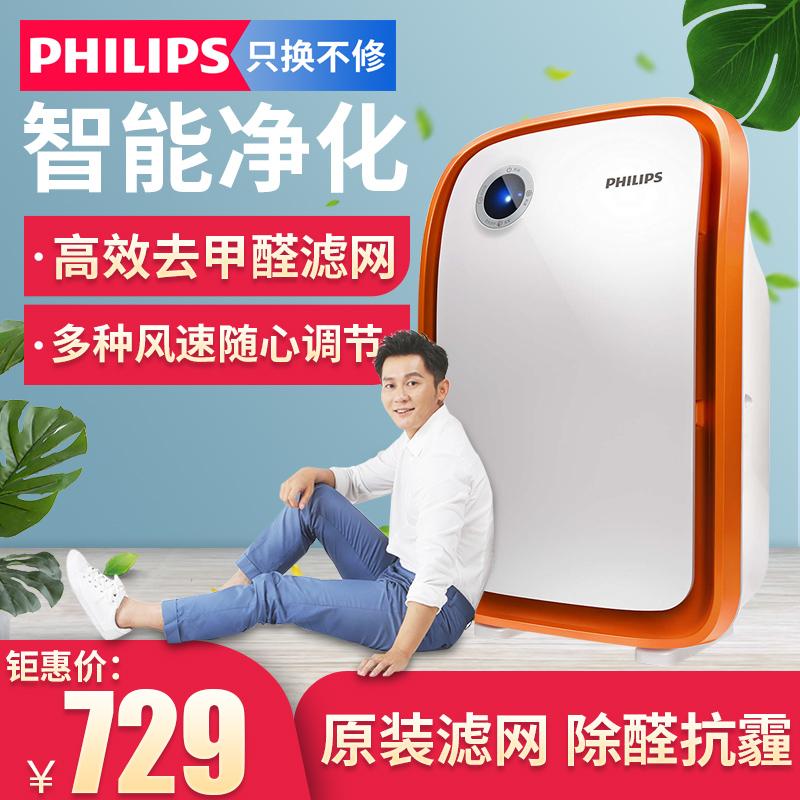 [求信电器专营店空气净化,氧吧]飞利浦空气净化器家用除烟雾霾pm2.月销量0件仅售699元