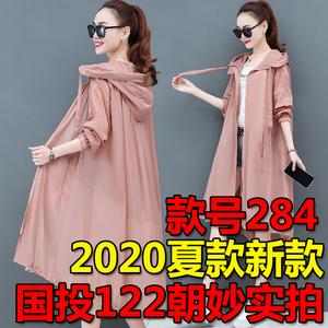 2020夏新款韩版超仙防晒服女长款冰丝衫宽松大码透气防晒衣女外套