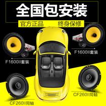 寸两分频套装同轴喇叭高音头低音炮无损F1600II6.5惠威汽车音响