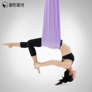 丽形阳光微弹力瑜伽吊床空中瑜伽吊床无拼接吊床瑜伽拉伸带含配件品牌