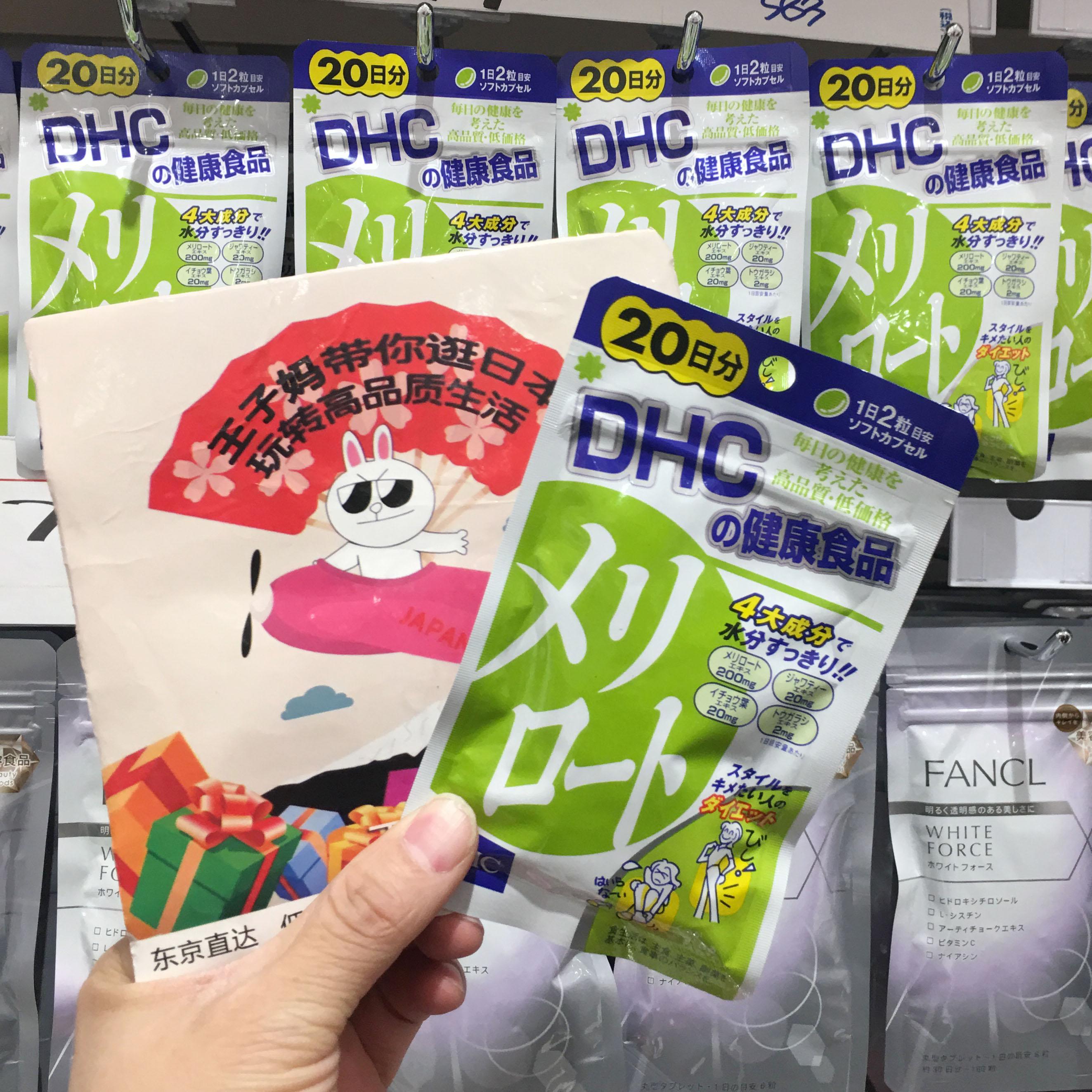 Япония день DHC под половину тело хорошо нога лист нога таблетка ницца нога лист хорошо тело таблетка 40 зерна