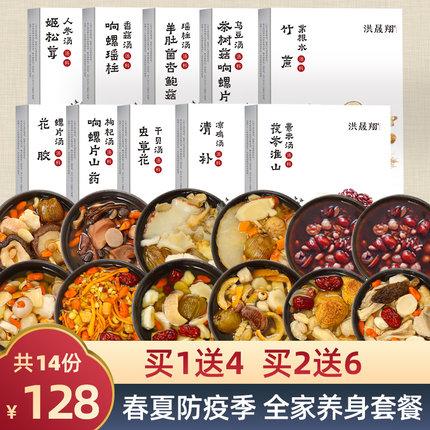 煲汤材料干货养生炖汤材料包广东滋补品药膳清补凉炖鸡汤料包食材