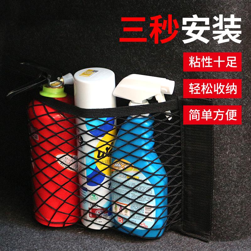 汽车后备箱魔术贴收纳网兜车载储物网置物袋灭火器固定网汽车用品