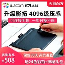 wacom影拓4數位板ctl4100電腦手寫板ps電子畫板手繪板繪圖板wocam