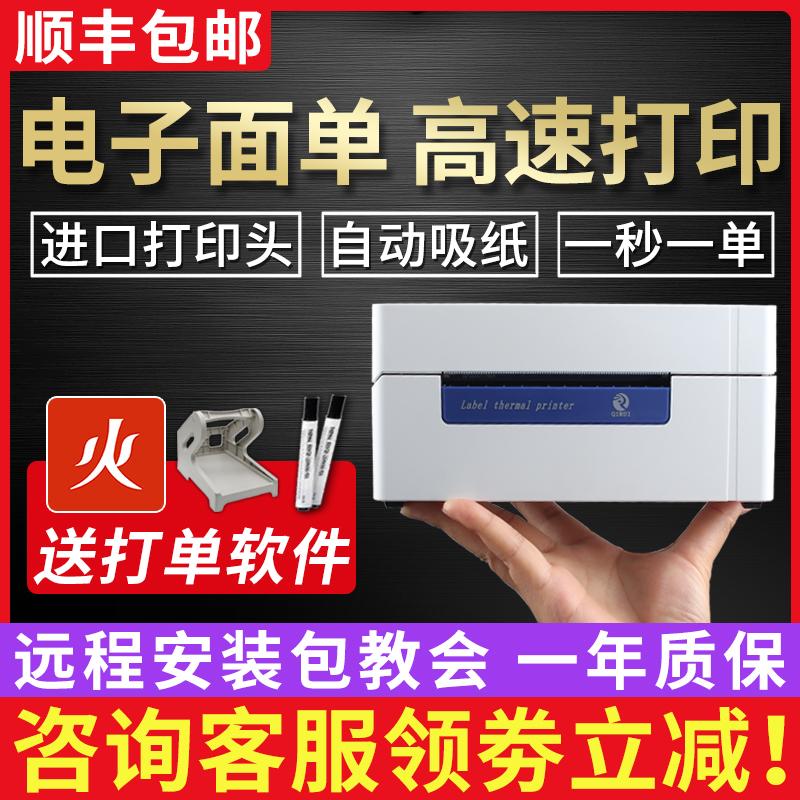 启锐电子面单QR-488BT打快递单子打印机热敏纸感qr586B启锐qr-488蓝牙淘宝电子单手机电脑通用标签条码不干胶