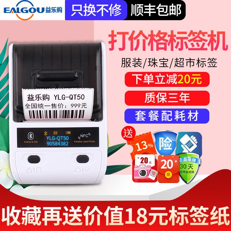 Ealgou益乐购打价格标签机YLG-QT50手持服装吊牌打价器超市珠宝不干胶贴纸全自动打码机打生产日期标签打印机