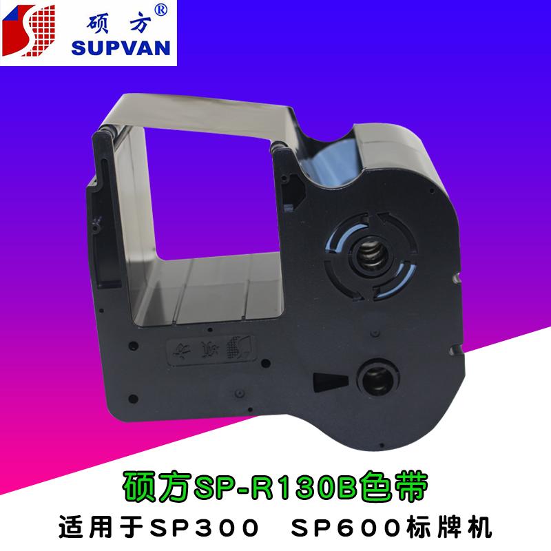 硕方标牌机sp300 sp600 SP-R130B sp350 sp650黑色色带SP-R1301B
