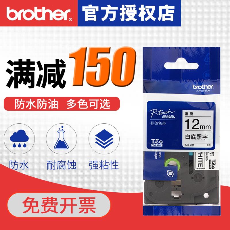 兄弟标签机色带12mmTZe-231白底黑字不干胶标签纸标签打印机色带