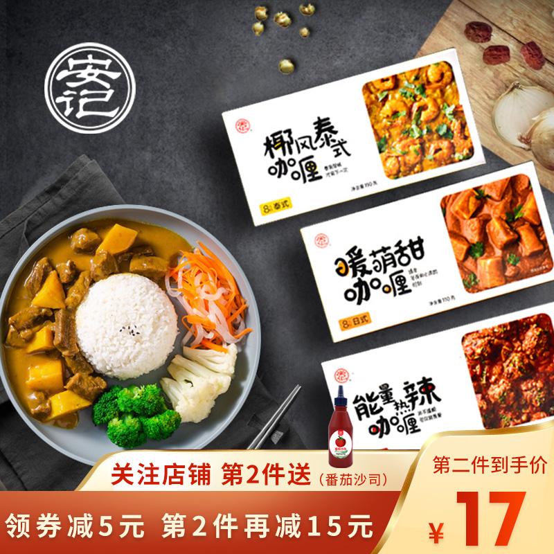 安記咖喱印泰日式咖喱110g*3黃咖喱醬辣味速即食拌飯家用咖喱塊