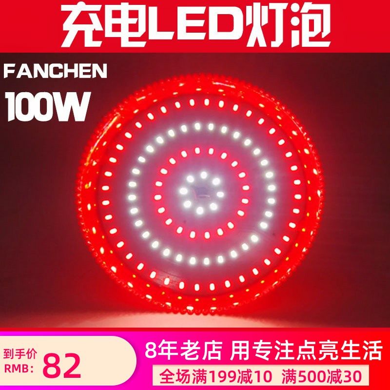 卖肉专用灯无线夜市LED充电灯市场熟食生鲜猪肉灯泡红黄白光超亮
