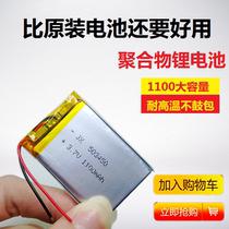 汽车行车记录仪内置电池3.7v可充电锂电芯导航仪通用大容量耐高温