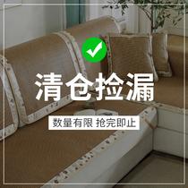 夏季沙发垫凉席垫夏天款北欧简约防滑藤席子冰丝坐垫定做沙发套罩
