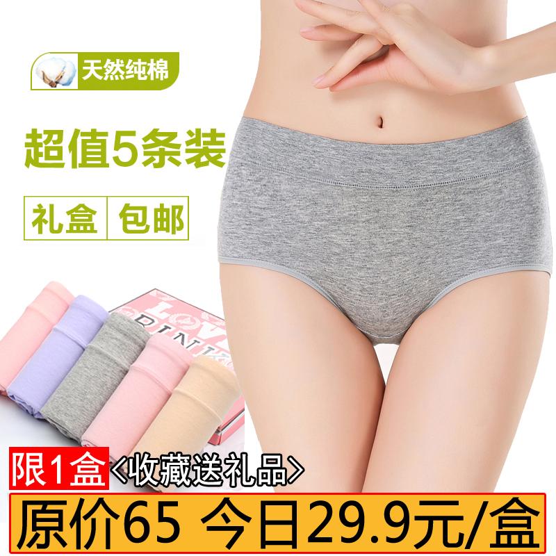 5条装 女士内裤女纯棉裆全棉质面料中腰大码性感无痕少女三角裤