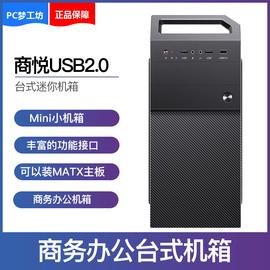 商悦 Mini小机箱办公家用 台式电脑主机箱 可以装MATX主板