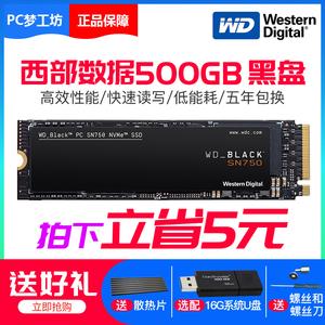 领5元券购买wd /西部数据sn750 500g黑盘ssd