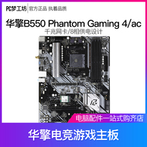 ASROCK/华擎科技 B550 Phantom Gaming 4/ac主板支持3100 3200G