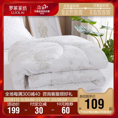 罗莱家纺床上用品被子春秋被芯宿舍单人双人七孔被加厚保暖冬被预