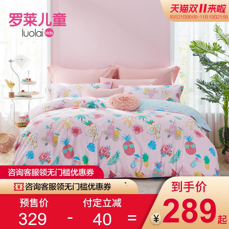 罗莱家纺儿童床上用品全棉床单被套1.2/1.5/1.8m床四件套 预 thumbnail