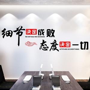 态度决定一切办公室墙面装饰贴纸企业文化墙文字标语激励励志墙贴