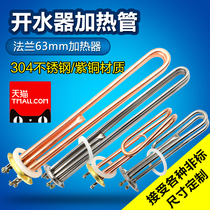 63 water heater Electric heat pipe water heaters heating tube Heat Pipe 220v 3kw380v 6kw 9kw 12KW