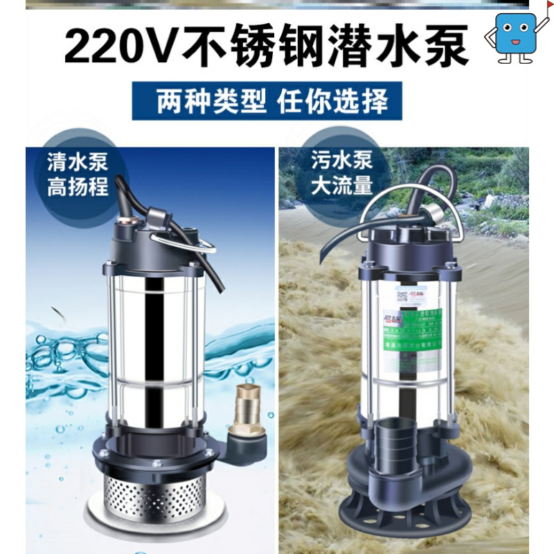 2寸潜水泵220v化粪池不锈钢吸水泵灌溉深井小型潜水泵家用220