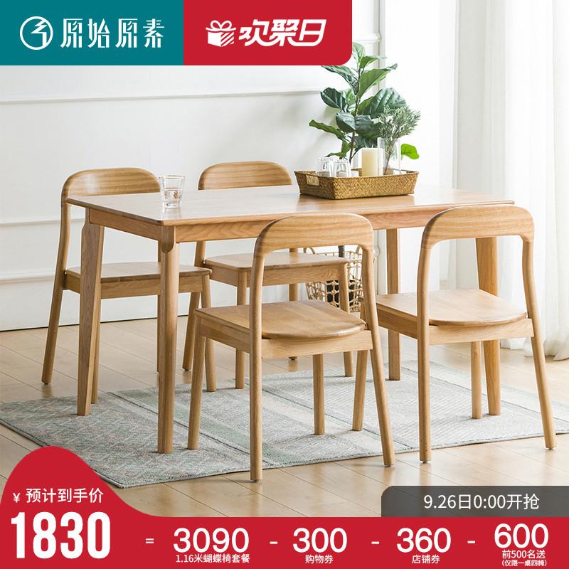 原始原素全实木餐桌椅组合橡木环保家具北欧现代简约一桌四椅饭桌