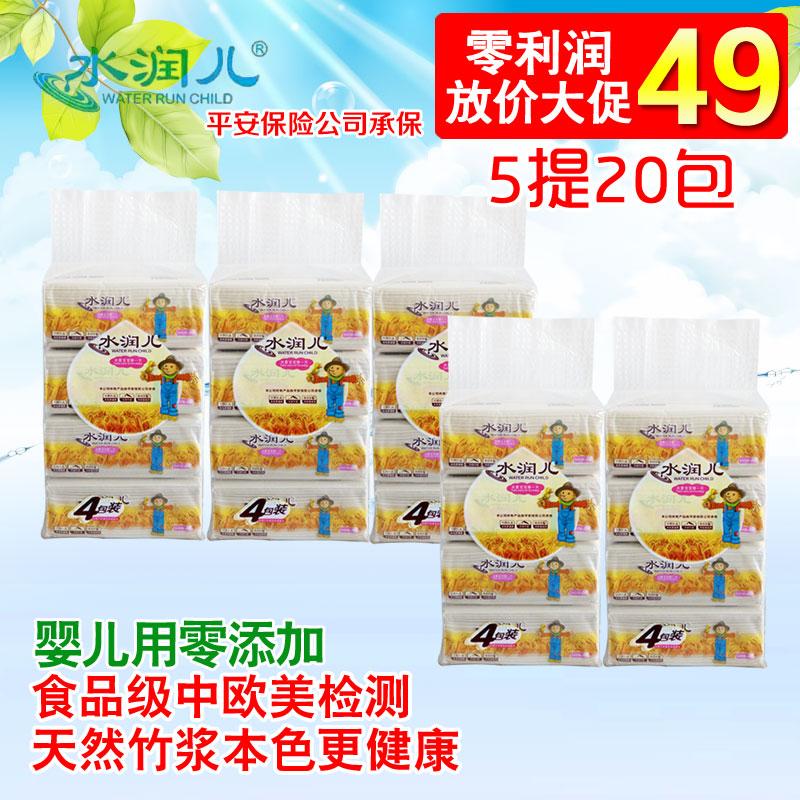 水润儿婴儿抽纸竹纤维竹桨本色面巾纸345张宝宝母婴原色纸巾20包